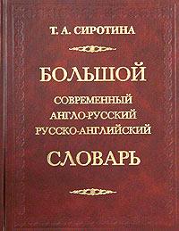 Большой современный англо-русский русско-английский словарь