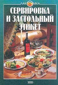 Сервировка и застольный этикет (сост. Силаева К.В.) Серия: Лакомка