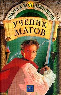 Ученик магов12296407Все прочили юному Рэндалу будущее рыцаря - до тех пор, пока в ворота замка его дяди не постучался странствующий волшебник. К своему удивлению, Рэндал обнаружил, что обладает магическими способностями. Он оставил привычную жизнь в замке и отправился поступать в Школу волшебников. Вскоре мальчик узнал, что на пути постижения магии его поджидает немало опасностей. Чтобы спасти Школу, ему пришлось сразиться со смертельным врагом, магом-предателем...