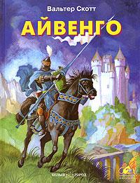 Айвенго12296407Один из популярнейших романов Вальтера Скотта Айвенго повествует об увлекательных и героических событиях из жизни средневековой Англии. Писатель обращается к важному историческому моменту, когда король Ричард Львиное Сердце возвращается в Англию после Крестовых походов и пребывания в плену. Страна раздираема конфликтами между саксами и норманнами, и главный герой, саксонский рыцарь Айвенго, горячо преданный норманнскому королю Ричарду, предлагается в качестве примера того, как могут ужиться на одной территории два враждующих народа. Сцены из народной жизни, фольклорные образы, исторические реалии лишь образуют фон, основное же - это приключения: рыцарские турниры, горящие замки, беззащитные прекрасные дамы, попадающие в беду, и смелые рыцари, приходящие им на помощь в последний, казалось бы, миг. Переплетение нескольких сюжетных линий, задержка действия в кульминационный момент, смена ритма повествования - все это способствует созданию драматизма и поддержанию напряженного...
