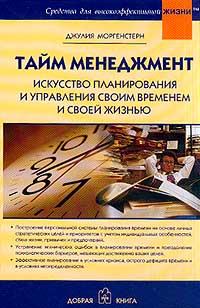 Книга Тайм менеджмент. Искусство планирования и управления своим временем и своей жизнью