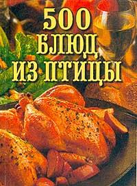 500 блюд из птицы
