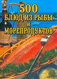 500 блюд из рыбы и морепродуктов