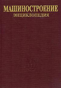 Машиностроение. Энциклопедия в 40 томах. Том 3-5. Технология сборки в машиностроении