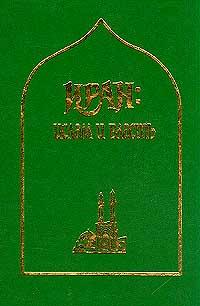 Иран: Ислам и власть (под ред. Мамедовой Н.М., Мехди Синаи) ( 5-89282-185-4, 5-93-675-023-Х )