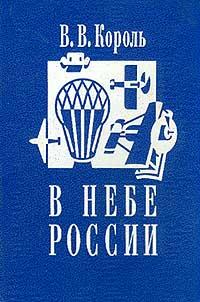 В небе России