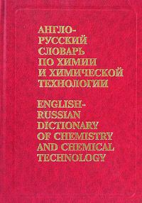 Книга Англо-русский словарь по химии и химической технологии / English-Russian Dictionary of Chemistry and Chemical Technology