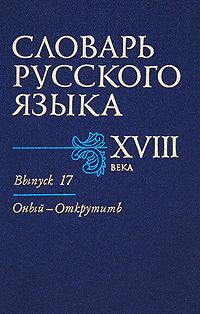 ������� �������� ����� XVIII ����. ������ 17. ��������-�������