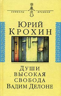Обложка книги Души высокая свобода. Вадим Делоне