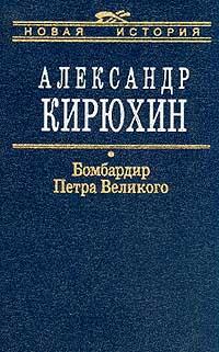 Бомбардир Петра Великого