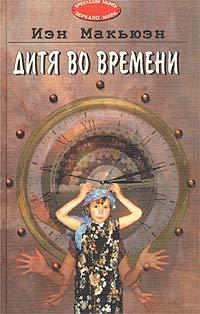 Книга Дитя во времени