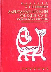 Александрийский `Физиолог`. Зоологическая мистерия