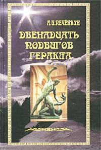 Двенадцать подвигов Геракла: Путь Посвященного