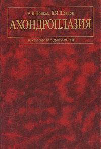 Ахондроплазия ( 5-225-04168-X )
