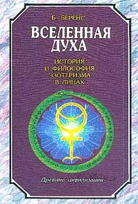 Вселенная Духа. История и философия эзотеризма в лицах. Древние цивилизации