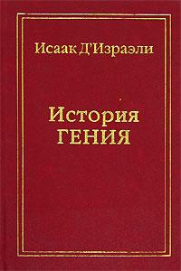 История гения ( 5-89847-017-4 )