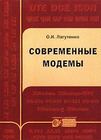 Современные модемы ( 5-88405-037-2 )
