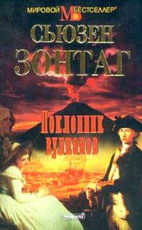 Книга Поклонник вулканов