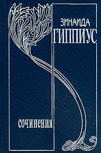 Собрание сочинений. Том 2. Сумерки духа