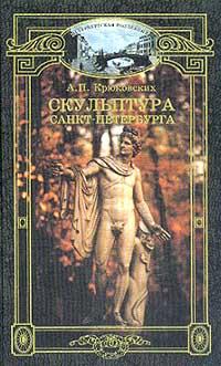 Скульптура Санкт-Петербурга: Художественно-исторический очерк
