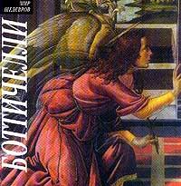 Брюллов: Альбом (вступ.ст. Байрамовой Л.) Серия: Мир шедевров: 100 мировых имен в искусстве