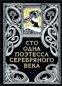 Сто одна поэтесса Серебряного века ( 5-93630-004-8 )