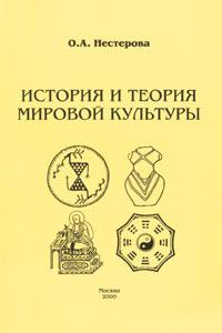 Книга История и теория мировой культуры
