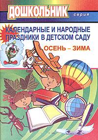 Календарные и народные праздники в детском саду. Выпуск 1. Осень - зима
