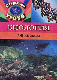 Открытые уроки по биологии. 7-9 классы ( 5-7057-0224-8 )