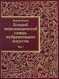 Большой энциклопедический словарь изобразительного искусства. В 8 томах. Том 1