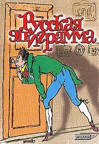 Русская эпиграмма XIX - нач. XX вв.