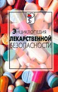 Энциклопедия лекарственной безопасности