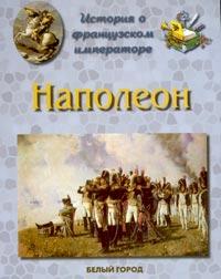 История о французском императоре. Наполеон ( 5-7793-0407-6 )
