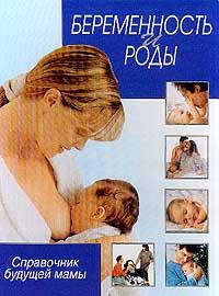 Книга Беременность и роды. Справочник будущей мамы