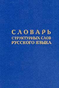 Словарь структурных слов русского языка