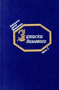 Записки домового: Русская фантастика первой половины XIX века