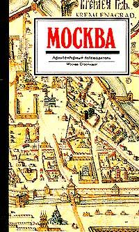 Книга Москва. Архитектурный путеводитель