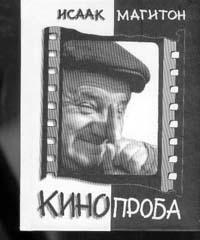 Кинопроба: Самоинтервью, сценарии-малышки, из записных книже