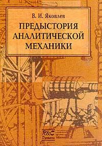 Предыстория аналитической механики: Монография Серия: Библиотека R&C Dynamics: Регулярная и хаотическая динамика