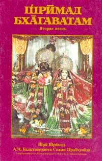 Шримад Бхагавадгитам: 2 песнь: Космическое проявление (с оригинальными санскритскими текстами, русской транслитерацией, пословным переводом, литературным переводом и комм.)