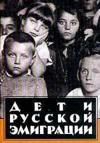 Книга Дети русской эмиграции: Книга, которую мечтали и не смогли издать изгнанники