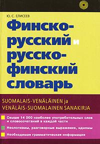 Финско-русский и русско-финский словарь / Suomalais-venalainen ja venalais-suomalainen sanakirja