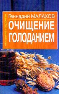 Обложка книги Очищение голоданием