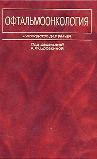 Офтальмоонкология