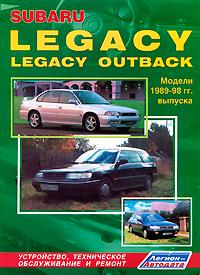 Subaru Legacy/Outback. Модели 1989-1998 гг. выпуска. Устройство, техническое обслуживание и ремонт