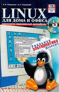Linux для дома и офиса. Учебный курс