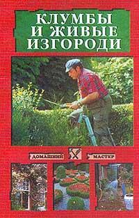 Книга Клумбы и живые изгороди