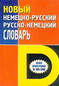 Новый немецко-русский и русско-немецкий словарь: Новая орфография: 35 тыс. слов