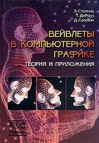 Вейвлеты в компьютерной графике. Теория и приложения ( 5-93972-119-2 )