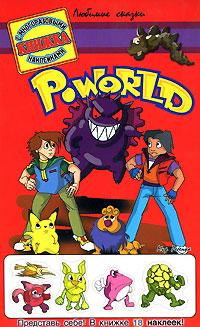 Poworld. Книжка с многоразовыми наклейками ( 5-7869-0091-6 )
